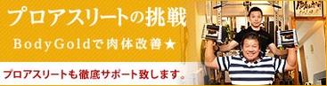 プロアスリートの挑戦 Body Gold で肉体改善☆